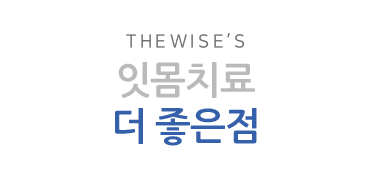 THE WISE's 잇몸치료의 더 좋은점